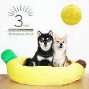 バナナベッド 犬用ベッド 猫用ベッド ペット用ベッド Sサイズ Mサイズ Lサイズ バナナ型 オールシーズン 小型犬 中型…