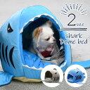 ドーム型 ペットハウス犬用ベッド 猫用ベッド ペット用ベッド 鮫 サメ シャーク Mサイズ 小型犬 かわいい 可愛い おしゃれ【3980円以上送料無料】