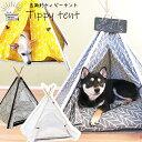 【ポイント20倍】【楽天ランキング2位入賞】ティピーテント 犬用テント 猫用テント ペット用テント ペットテント ペッ…