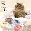 【ポイント20倍】犬 猫 ペットベッド Sサイズ 小型犬 超小型犬 猫 フワフワ もこもこ クッション ベッド グレー ホワ…
