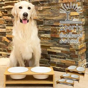 【下町ペット】【楽天ランキング1位受賞 陶器製食器付き】(Lサイズ)犬用 猫用 食器台 フードボウル フードボール フードスタンド 食器スタンド 犬用猫用 ペット用 おしゃれ かわいい 食事台