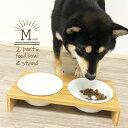 【陶器製食器付き】犬用 猫用 食器台(Mサイズ)フードボウルスタンドセット/食事台/ご飯台/フードスタンド/食器スタ…