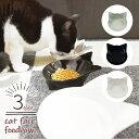 【ポイント20倍】猫専用食器 猫 ねこ キャット 猫型 フードボール 猫用 食器 フードボウル/フード入れ/エサ入れ/えさ入れ/水入れ/餌入れ/猫形 ブラック、ホワイト、グレー ひげ あたらない 大きめ 食べやすい【あす楽対応】