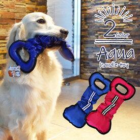 犬 おもちゃ 引っ張りっこ メッシュハンドル付き 小型犬 大型犬 中型犬 用【3980円以上送料無料】【あす楽対応】