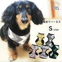 【スーパーセール限定価格】犬 小型犬 中型犬 Sサイズ 犬用 ハーネス 簡単装着 胴輪 犬具 胴輪 散歩 お出かけ 簡単装…