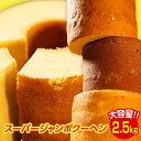 【期間限定7000円→2888円さらにポイント24倍確定】【1個500gに増量中!】スーパージャンボクーヘン5種の味から選べる…