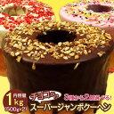 超ド級1個500g3種から選べる2個(500g×2)「チョコがけスーパージャンボクーヘン」 敬老の日 ギフト 敬老の日ギフト ギ…