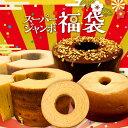【単品合計価格6500円以上→3500円!】 スーパージャンボ福袋 チョコがけスーパージャンボクーヘン(500g) スーパー…