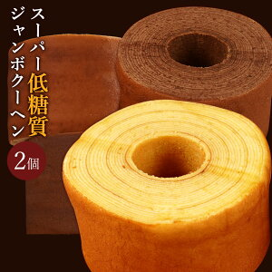 スーパー低糖質ジャンボクーヘン2個(計1kg)超ド級バームクーヘン低糖質 訳あり わけあり お試し