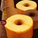 【期間限定2250円】スーパー低糖質ジャンボクーヘン3個(計1.5kg)超ド級バームクーヘン低糖質 訳あり わけあり お試し