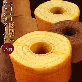 【期間限定6500円→2250円】スーパー低糖質ジャンボクーヘン3個(計1.5kg)超ド級バームクーヘン低糖質 訳あり わけあり お試し
