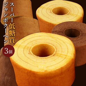 スーパー低糖質ジャンボクーヘン3個(計1.5kg)超ド級バームクーヘン低糖質 訳あり わけあり お試し