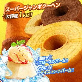 二個セットで1キロ!スーパージャンボクーヘン2個セット!!5味から選べる2種セットの計1000g!!【送料無料】 応援 在庫処分 訳あり わけあり 食品 食品ロス グルメ 福袋 福袋 送料無料 お菓子 福袋 フードロス