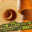 【期間限定4500円→55%OFFの1999円】スーパージャンボクーヘン5種の味から選べる3種セット!!。400gから500gに増量し…