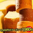 【本日最終日5のつく日5倍!さらに2倍】【56%OFFクーポン+100円クーポン】スーパージャンボクーヘン5種の味から選べ…