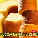 【新味登場+ポイント24倍確定!期間限定4500円がクーポンで1880円!】スーパージャンボクーヘン5種の味から選べる3種…