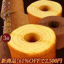【期間限定6500円→2250円】スーパー低糖質ジャンボクーヘン3個(計1.5kg)超ド級バームクーヘン低糖質 訳あり わけあり…