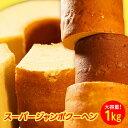 【期間限定3000円→1500円】二個セットで1キロ!スーパージャンボクーヘン2個セット!!5味から選べる2種セットの計10…