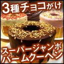 新登場!超ド級1個500g3種から選べる2個(500g×2)「チョコがけスーパージャンボクーヘン」 チョコレート、ホワイトチ…