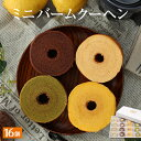 【 内祝い お中元 】 バームクーヘン専門店のミニクーヘン16個セット! ◆4種16個入り バウムクーヘン バームクーヘン …