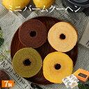 【 内祝い お中元 】バウムクーヘン チョコ2個抹茶2個バニラ2個かぼちゃ1個 バームクーヘン ギフト 7個セット!◆化粧…