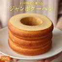 【 内祝い お中元 】ジャンボクーヘン! 箱入 バウムクーヘン バームクーヘン 選べる3つの味 バニラ チーズ ストロベ…