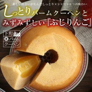内祝い アップルクーヘン 【同一配送先4000円以上送...