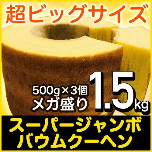 スーパージャンボクーヘン5種の味から選べる3種セット!!。1個500gの超ド級バームクーヘンが3つ入っています!※沖縄、離島へのお届けは追加送料1000円が発生致します!