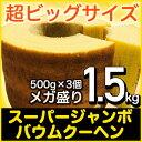 【4月末5月分予約開始!】スーパージャンボクーヘン5種の味から選べる3種セット!!。1個500gの超ド級バームクーヘンが3つ入っています!※沖縄、離島へのお届け...