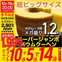 【期間限定4500円→1999円!さらにポイント14倍確定!】スーパージャンボクーヘン5種の味から選べる3種セット!!。1…