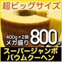 【衝撃3000円→1600円】スーパージャンボクーヘン超ド級ビックサイズバームクーヘン!!5味から選べる2種セットの計80…