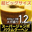 【期間限定4500円→1999円!55%OFF】スーパージャンボクーヘン5種の味から選べる3種セット!!。1個400gの超ド級バー…