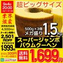 【62%OFF】【4500円→クーポン併用で1699円!】スーパージャンボクーヘン5種の味から選べる3種セット!!。1個500gの…