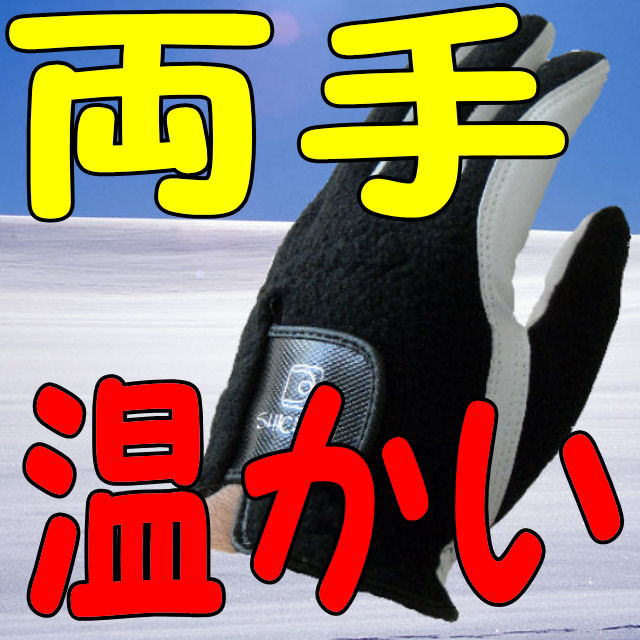 【ゴルフ グローブ】【激安】【2重長持】【全天候合成皮革】防寒 両手 飛ぶ! とても温かい七里冬 手袋 すっごくイイ!!