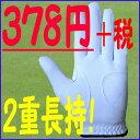 ゴルフ手袋 ゴルフ グローブ 激安 全天候合成皮革 雨でも驚くほど滑らない七里手袋 すっごくイイ!!