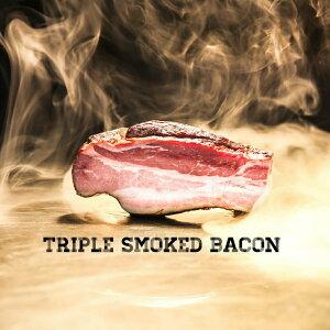 【トリプルスモークベーコン】 ベーコン 350g ブロック 豚バラ スモーク 燻製 カルボナーラ クリームパスタ パンチェッタ 厚切りベーコン ベーコンエッグ 焼肉
