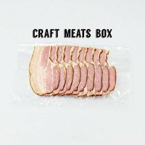 CRAFT MEATS BOX (加工品セット) 低温ローストチキン2枚 サラダチキン1枚 トリプルスモークベーコン100g 健康志向のソーセージ8本