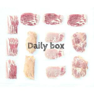 Daily BOX (定番商品セット) 豚バラスライス300g 豚ローススライス300g 豚肩ローススライス300g 鶏もも2枚 鶏むね2枚