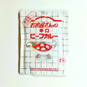 本田食品 お肉屋さんのビーフカレー 辛口 和風 肉屋限定商品 レトルトカレー 非常食 wagyu和牛 塊肉