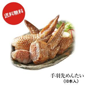 送料無料 博多食材工房 冷凍/業務用 手羽先明太子(10本入) 067-531