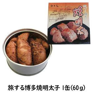 【送料別】博多食材工房 名物/お土産/缶詰 旅する博多焼明太子 60g 067-918