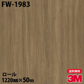 ★ダイノックシート 3M ダイノックフィルム FW-1983 ファインウッド 1220mm×50mロール 車 バイク 壁紙 トイレ テーブル キッチン インテリア リフォーム お風呂 エレベーター オフィス クロス カッティングシート