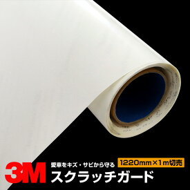 3M スクラッチガード エア抜けタイプ 1220mm幅×m切売/車ドア/ミラー/ボンネット/飛び石/ボディ/鍵穴/傷防止/サビ防止/プロテクションフィルム