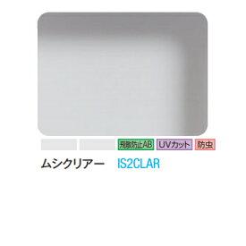 3M ムシクリアー IS2CLAR 1016mm幅×m切売/窓ガラスフィルム/ティント/飛散防止/UVカット/防虫/ハードコート