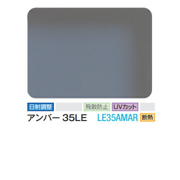 3M アンバー35LE LE35AMAR 1016mm幅×m切売/窓ガラスフィルム/ティント、日射調整、断熱、飛散防止、UVカット、電磁シールド、目隠し、ハードコート