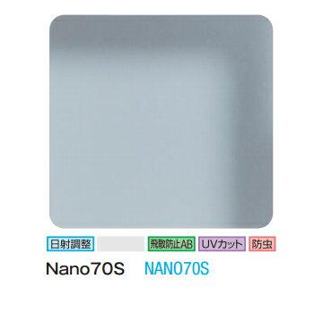 3M Nano70S NANO70S 1016mm幅×m切売/窓ガラスフィルム/ティント/日射調整/遮熱/飛散防止/UVカット/防虫/ハードコート