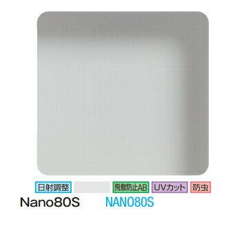 3M Nano80S NANO80S 1016mm幅×m切売/窓ガラスフィルム/ティント/日射調整/遮熱/飛散防止/UVカット/防虫/ハードコート