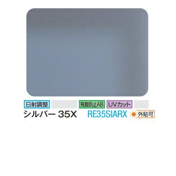 3M シルバー35X RE35SIARX 1524mm幅×m切売/窓ガラスフィルム/ティント/日射調整/遮熱/飛散防止/UVカット/目隠し/ハードコート