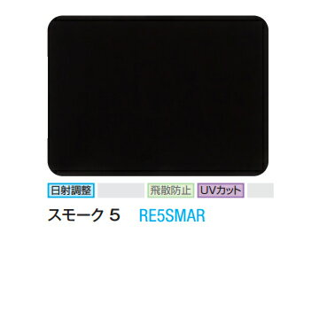 3M スモーク5 RE5SMAR 1524mm幅×m切売/窓ガラスフィルム/ティント/日射調整/遮熱/飛散防止/UVカット/目隠し/ハードコート