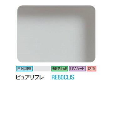 3M ピュアリフレ RE80CLIS 1016mm幅×m切売/窓ガラスフィルム/ティント/日射調整/遮熱/飛散防止/UVカット/防虫/ハードコート